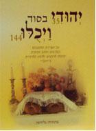 יהודי בסוד ויכולו