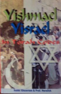 Yishmael Yisrael in Torah Codes