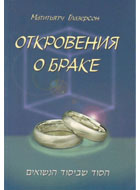 Oтkpoвeния o Брake Автор: Paв Mатитьягу Глазерсон