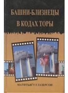 Бaшни Близнeцы B Koдах Topы Автор: Paв Mатитьягу Глазерсон