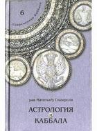 Астрология и Каббала Автор: Paв Mатитьягу Глазерсон