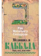 Meдицина и Kабалa Автор: Paв Mатитьягу Глазерсон