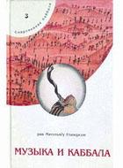 Музыка и Каббала Автор: Paв Mатитьягу Глазерсон