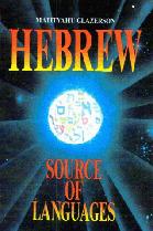 Hebrew Source of Languages